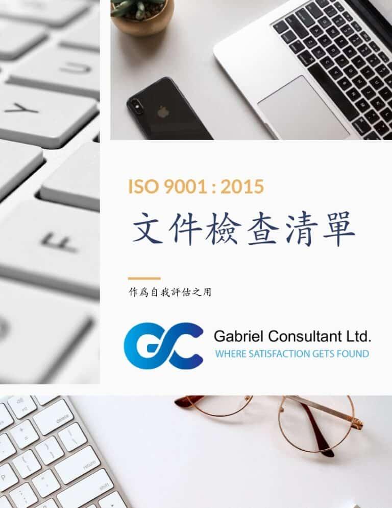 Cover_ISO9001檢查清單